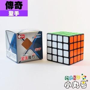 聖手 - 4x4x4 - 傳奇