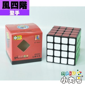聖手 - 4x4x4 - 風