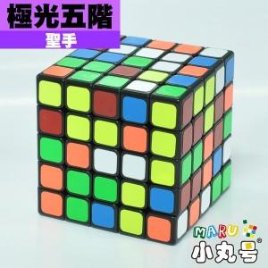 聖手 - 5x5x5 - 極光五階