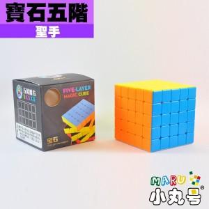 聖手 - 5x5x5 - 寶石五階