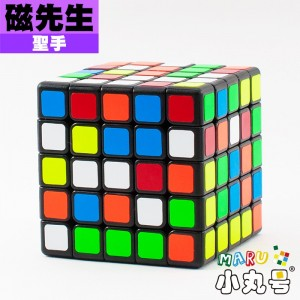 聖手 - 5x5x5 - Mr.M  磁先生 原廠改磁版