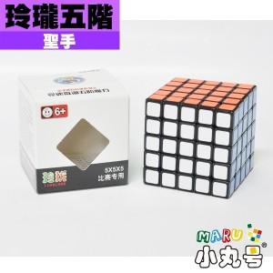 聖手 - 5x5x5 - 玲瓏