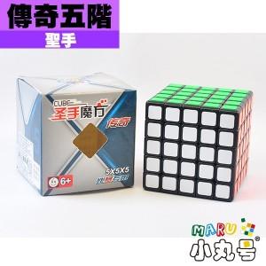 聖手 - 5x5x5 - 傳奇五階