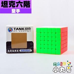 聖手 - 6x6x6 - 坦克六階