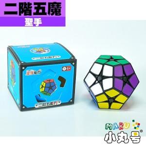 聖手 - Megaminx(十二面體) - 二階五魔