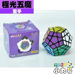 聖手 - Megaminx(十二面體) - 極光五魔