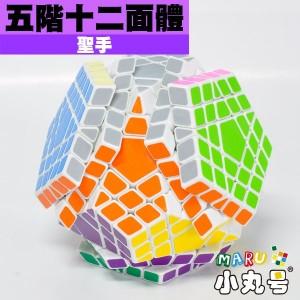 聖手 - Gigaminx (五階十二面體、五階五魔)