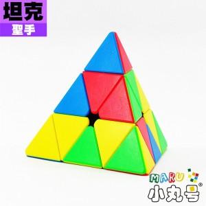 聖手 - Pyraminx - 坦克金字塔