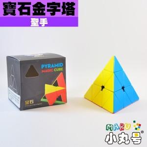 聖手 - Pyraminx(金字塔) - 寶石金字塔