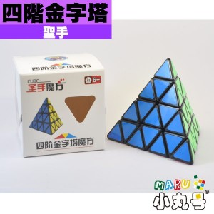 聖手 - Pyraminx(金字塔) - Master Pyraminx 四階金字塔