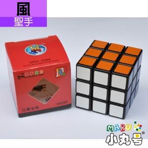 聖手 - 3x3x3 - 風
