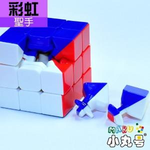 聖手 - 3x3x3 - 彩虹