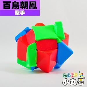 聖手 - 異形方塊 - 百鳥朝鳳