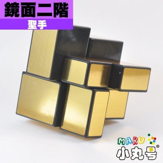 聖手 - 異形方塊 - 鏡面二階