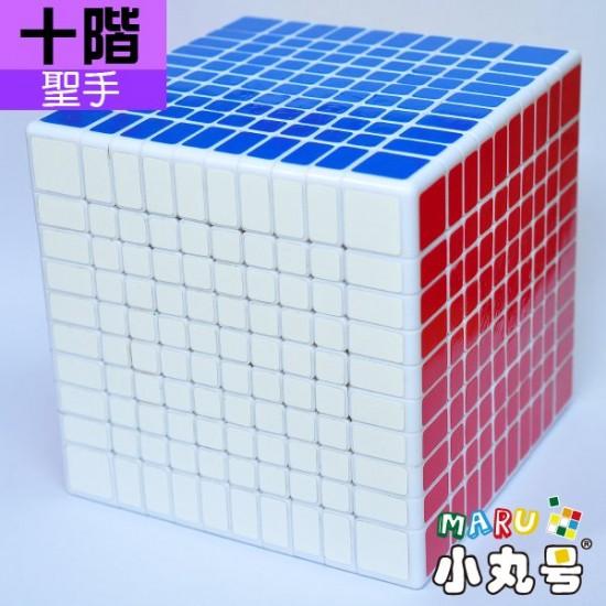 聖手 - 10x10x10 - 十階 贈小丸油 - Cubesticker加價購