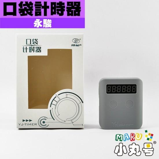 永駿 - 口袋計時器
