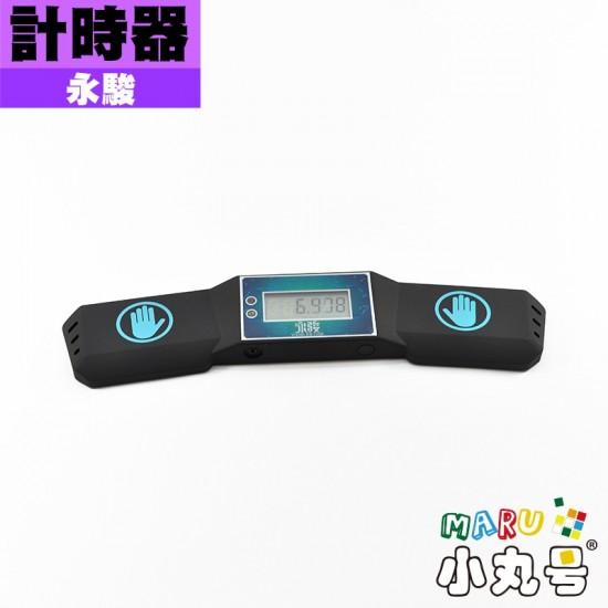 永駿 - 計時器