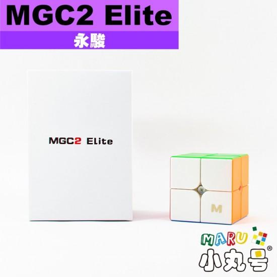 永駿 - 2x2x2 - MGC Elite 磁力二階