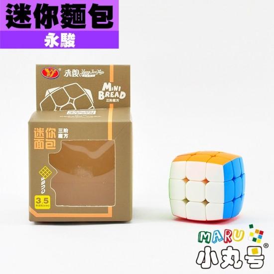 永駿 - 3x3x3 - 迷你麵包三階 35mm