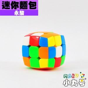 永駿 - 3x3x3 - 迷你麵包三階 45mm