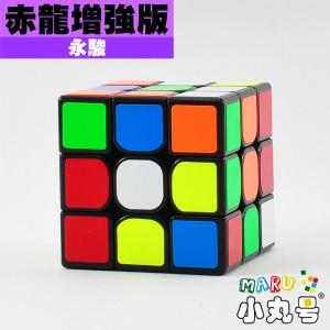 永駿 - 3x3x3 - 赤龍增強版