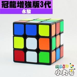 永駿 - 3x3x3 - 冠龍三階增強版3代