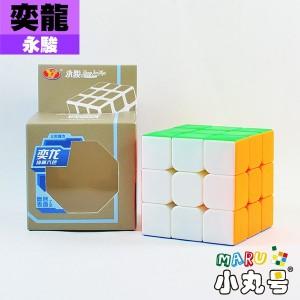 永駿 - 3x3x3 - 奕龍三階