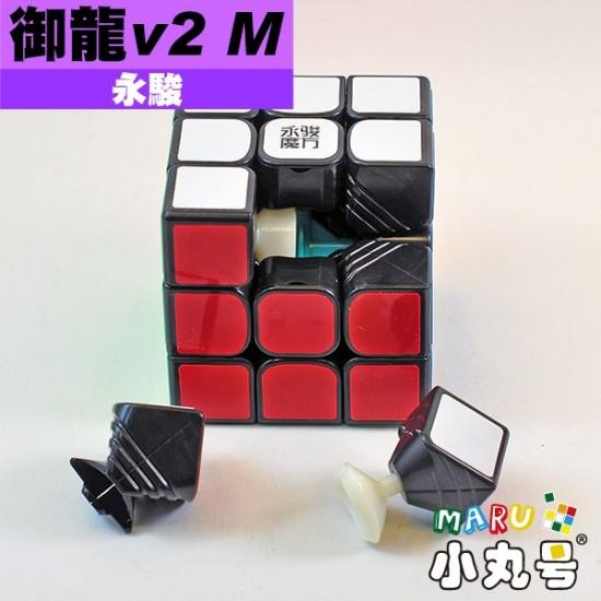 永駿 - 3x3x3 - 御龍三階v2 M 原廠改磁版