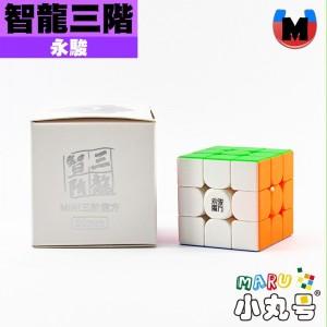 永駿 - 3x3x3 - 智龍 迷你三階