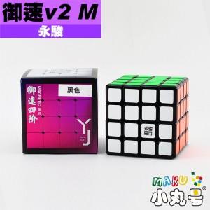 永駿 - 4x4x4 - 御速四階v2 M 原廠改磁版