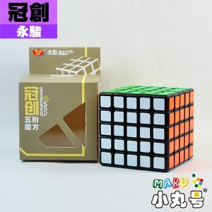 永駿 - 5x5x5 - 冠創五階