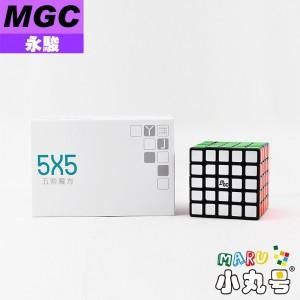 永駿 - 5x5x5 - MGC 原廠改磁版