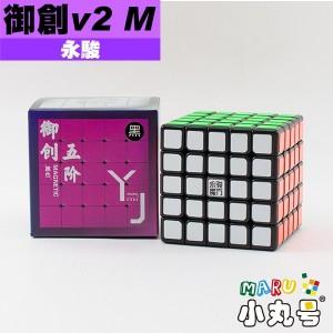 永駿 - 5x5x5 - 御創五階v2 M 原廠改磁版