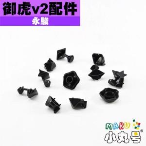 永駿 - 配件 - 御虎五魔 v2M 黑色零件