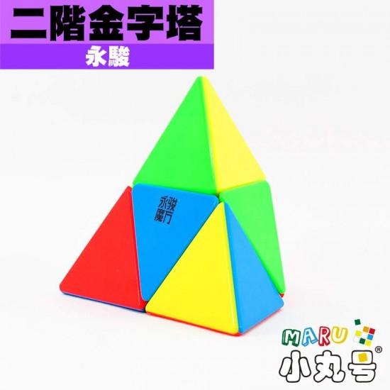 永駿 - 異形方塊 - 二階金字塔