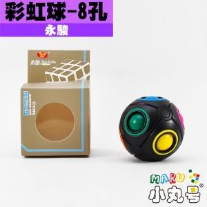 永駿 - 異形 - 迷你彩虹球