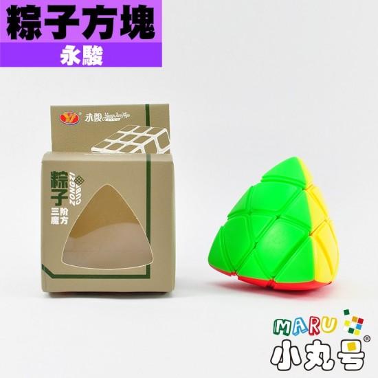 永駿 - 異形方塊 - 粽子