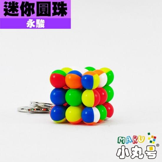永駿 - 鑰匙圈 - 迷你圓珠