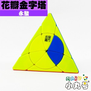 永駿 - 異形方塊 - 花瓣金字塔