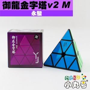 永駿 - Pyraminx - 御龍金字塔v2 M 原廠改磁版