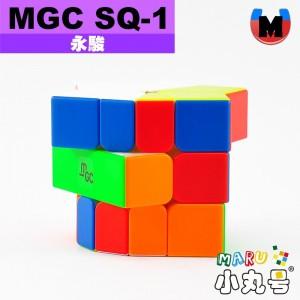 永駿 - SQ-1 - MGC Square-1