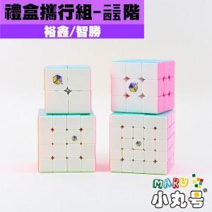 裕鑫 - 禮盒 - 2345階隨行組