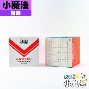 裕鑫 - 10x10x10 - 小魔法十階