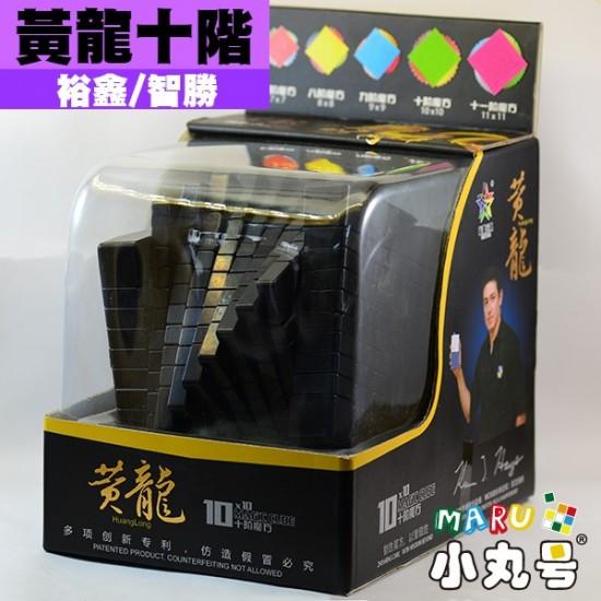 裕鑫 - 10x10x10 - 黃龍十階 客製黑底版 - 贈10ml小丸油+專用貼紙