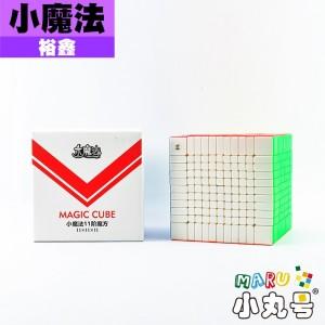裕鑫 - 11x11x11 - 小魔法十一階