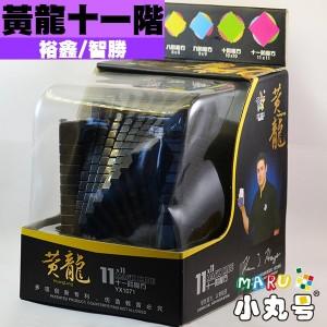 裕鑫 - 11x11x11 - 黃龍十一階 客製黑底版 - 贈10ml小丸油