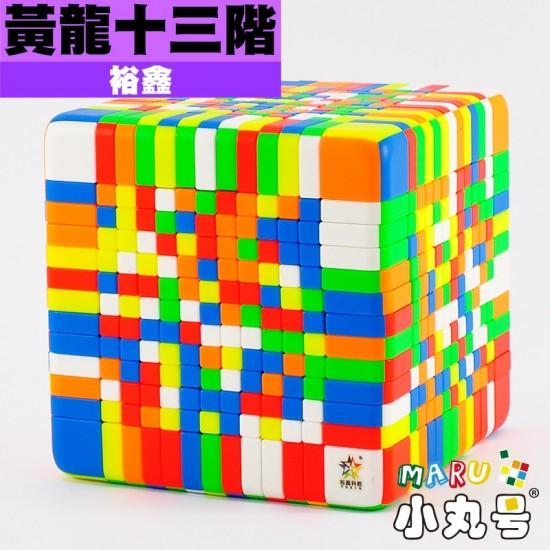 裕鑫 - 13x13x13 - 黃龍十三階