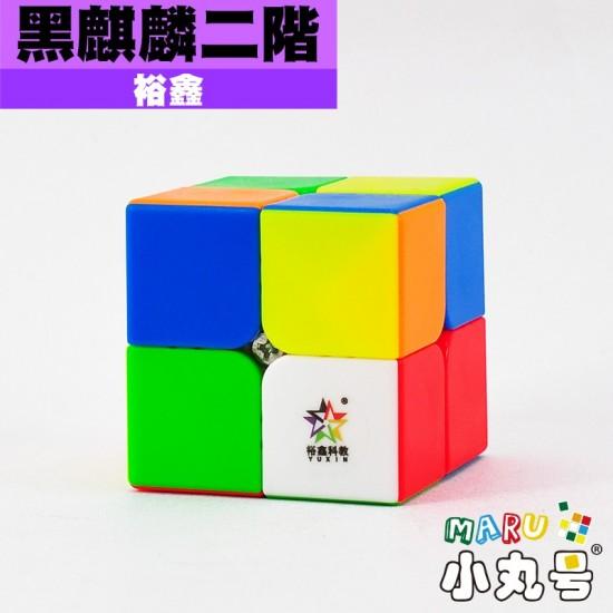 裕鑫 - 2x2x2 - 黑麒麟二階