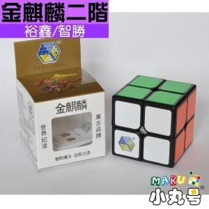 裕鑫 - 2x2x2 - 金麒麟
