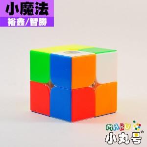 裕鑫 - 2x2x2 - 小魔法二階